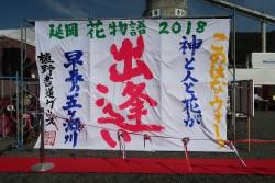 20180224_konohana_11