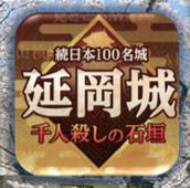 延岡城アプリ1